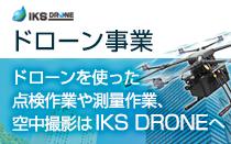 ドローンを使った点検作業や測量作業、空中撮影はIKS DRONEへ